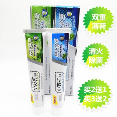 亮齿达新品薄荷牙膏小苏打洁白牙齿袪黄牙渍清新口气防驻护龈去火