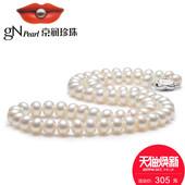 京润 聚灵心 淡水珍珠项链8-9mm43cm46cm四面光 送妈妈 女 珠宝