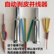 电工自动剥皮并线器 电线快速接线神器 2.5-4平方并头器接线端子