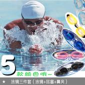【天天特价】男女儿童通用款游泳镜组合送鼻夹耳塞套装