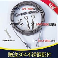 晾衣绳 304不锈钢包塑包胶钢丝绳4mm软钢丝绳晒被绳 包邮