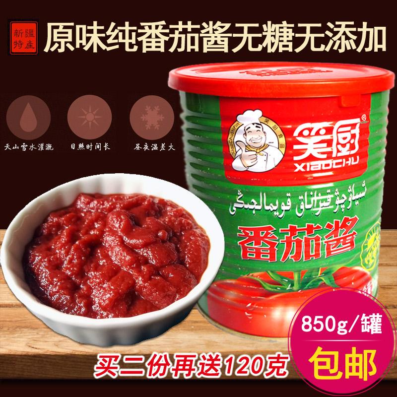 新疆笑厨番茄酱850g罐装天然无糖无添加桶装纯西红柿酱烧菜做汤