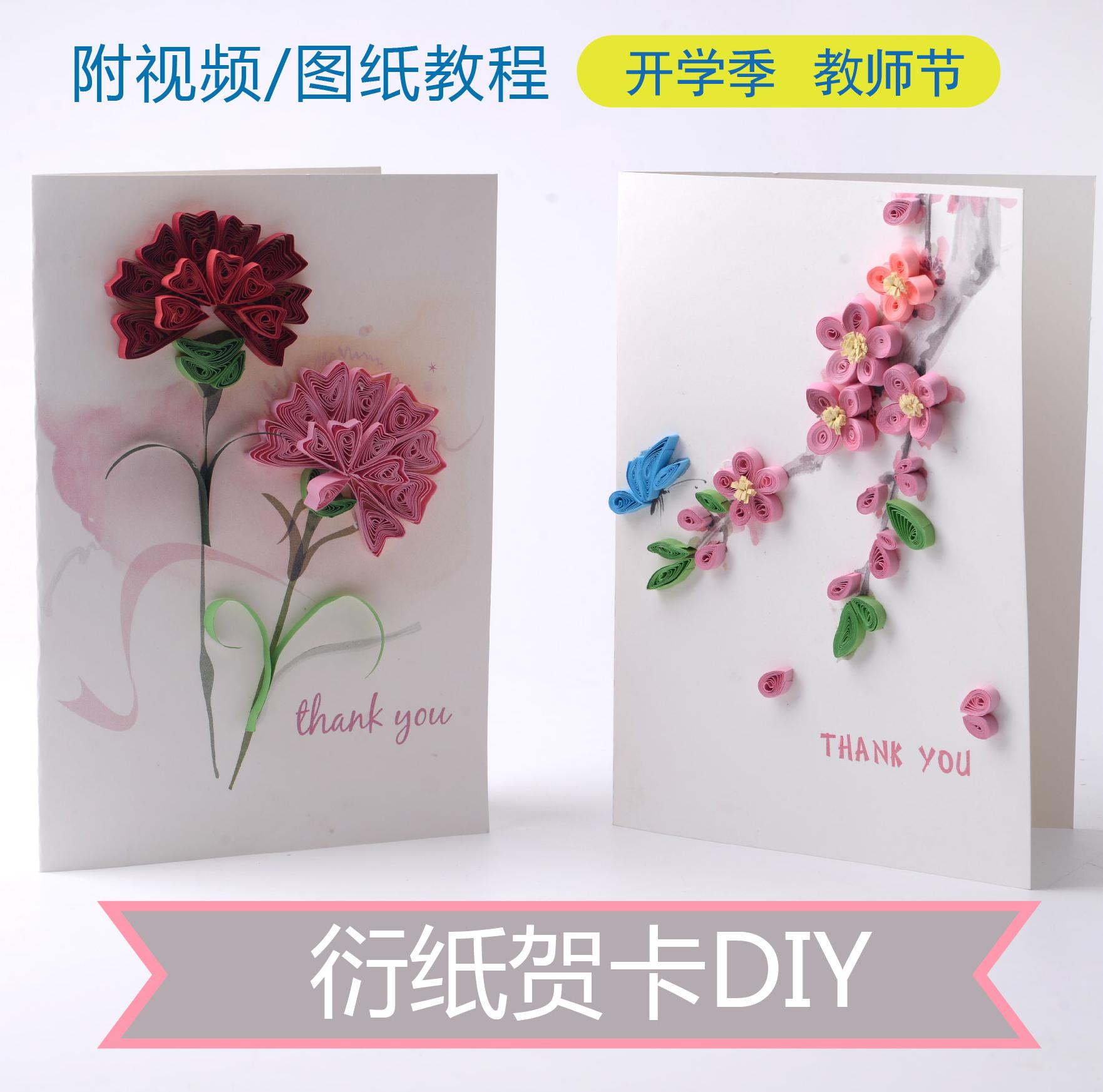 中秋节diy空白折叠衍纸贺卡手绘卡片幼儿园礼物儿童节祝福感谢卡