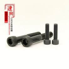 低价促销12.9级内六角螺丝 DIN912螺栓合金钢内六角螺钉M8*12~300