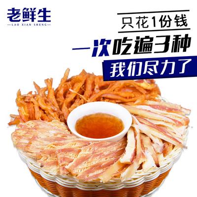老鲜生 鱿鱼丝500g包邮大连特产手撕即食鱿鱼鱿鱼片海鲜零食批发