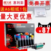 天威连供系统 适用于爱普生EPSON STYLUS PHOTO 1390 R330墨盒