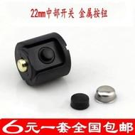 包邮强光手电筒中部开关 22mm 24mm金属按钮 高度约23.5 电筒配件