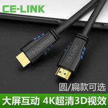 2218 hdmi线高清线2.0版4K数据机顶盒电脑电视连接线5米 CE-LINK