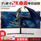 翔野35英寸曲面显示器2K带鱼屏游戏电竞台式液晶电脑宽屏21:9非32