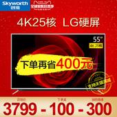 55吋4K超高清智能网络 创维 平板液晶电视机 55V9E Skyworth