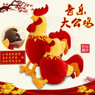 鸡年吉祥物毛绒玩具公仔会叫发声音乐大公鸡生日礼物送朋友礼品