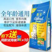 海洋鱼味低盐去毛球美毛挑嘴成幼猫天然主粮 雷米高澳宝猫粮1.4kg