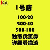 一号店元 抵用券代金券 具体见描述 150 1号店优惠券200