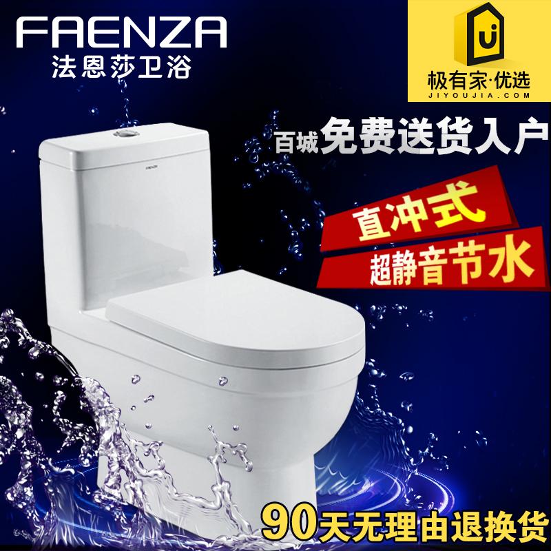 法恩莎马桶普通坐便器直冲式节水墙排后排座便器卫浴