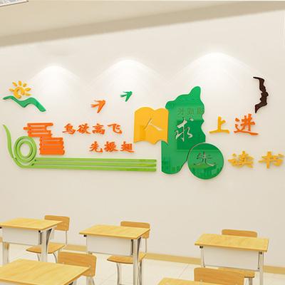 班级读书角3D立体墙贴画学校教室墙壁装饰图书馆阅览室文化墙贴纸