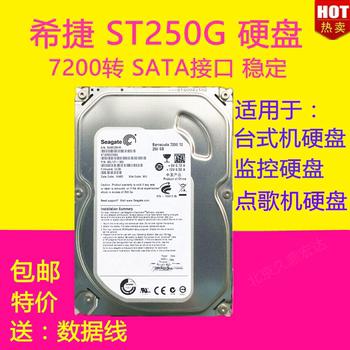 原装希捷250G台式机硬盘 7200转