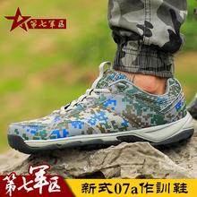 正品新式07a作训鞋 07迷彩鞋男军鞋解放鞋男迷彩跑步鞋训练鞋胶鞋