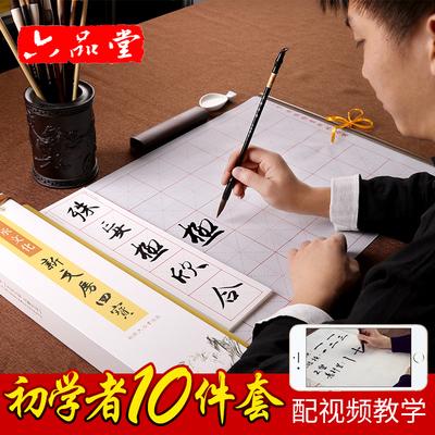 六品堂毛笔字帖水写布成人小学生书法楷书初学者练习文房四宝套装