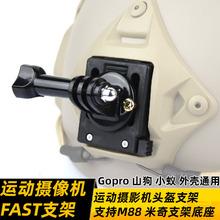 摄像机记录仪支架 兼容头盔墨鱼干FAST头盔 小蚁 包邮 Hero4 Gopro