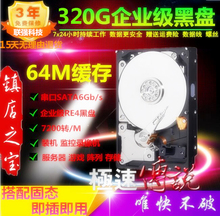 黑盘单碟320g 7200转64M串口SATA3 台式机电脑企业级硬盘250 500