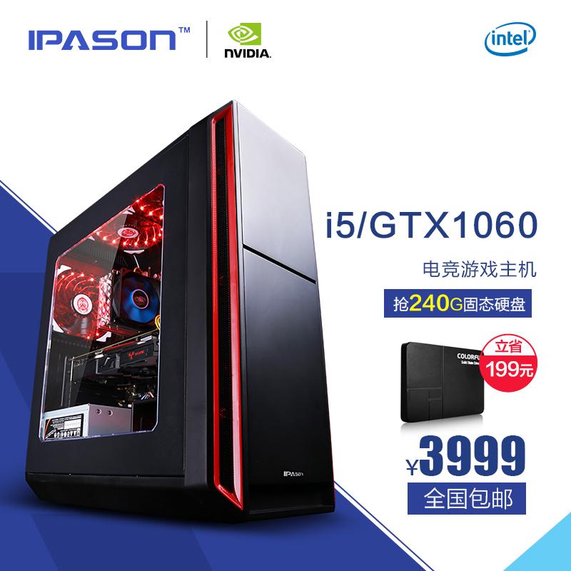 游戏兼容机DIY独显组装机台式电脑主机GTX10607500i5攀升兄弟