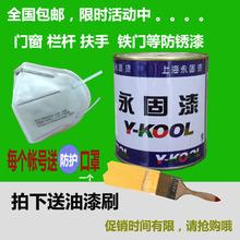 全国 包邮 铁门防锈漆栏杆防锈调和油漆金属防锈漆0.6KG 小罐装