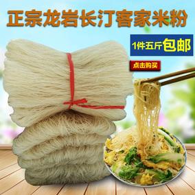 福建长汀农家手工米粉干细粉干 米线广东桂林江西湖南炒米粉包邮