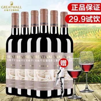 中粮国产长城特选解百纳750ml*6整箱干红葡萄酒红酒长城解百纳