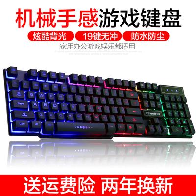 如意鸟 背光游戏电脑台式家用发光机械手感笔记本外接USB有线键盘