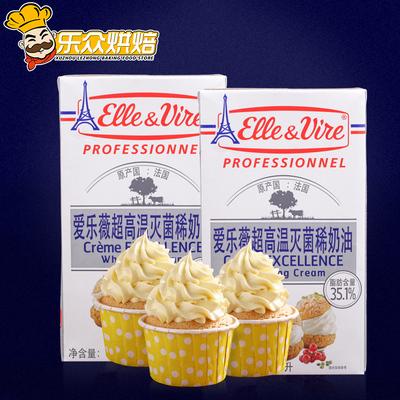 铁塔淡奶油 爱乐薇动物性稀奶油 蛋糕裱花鲜奶油 烘焙原料 进口1L