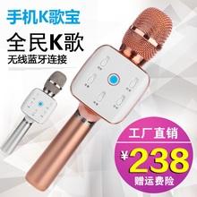 艾卡捷Q9麦克风手机K歌宝无线蓝牙通用KTV唱吧主播话筒神器全民Q7