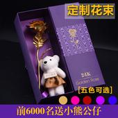 七夕24K金箔玫瑰花送女友老婆爱人情人节生日礼物创意表白单支