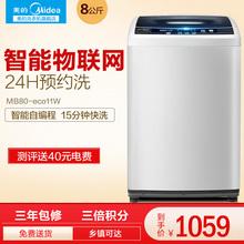 全自动洗衣机大容量 eco11W 8公斤智能家用波轮 MB80 Midea
