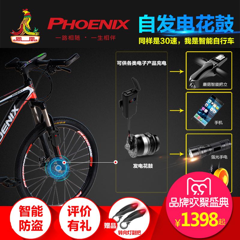 凤凰智能发电自行车27/30变速27.5寸油碟男女式山地车自行车zt730