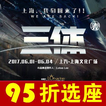 96折选座!上海3D科幻舞台剧话剧《三体》文化广场门票6.1-4