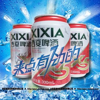 嘉士伯旗下 西夏啤酒夺命X5听装3