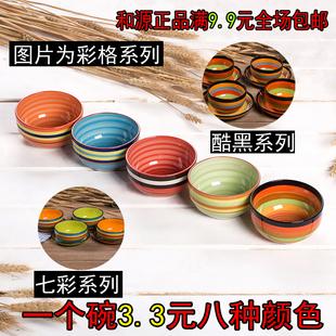 和源正品彩虹健康养生釉下彩手绘面碗汤碗微波炉适用套装陶瓷餐具
