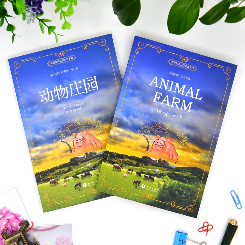 动物庄园 中文+全英文