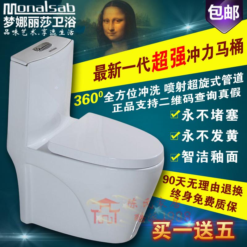 蒙娜丽莎马桶 陶瓷坐厕