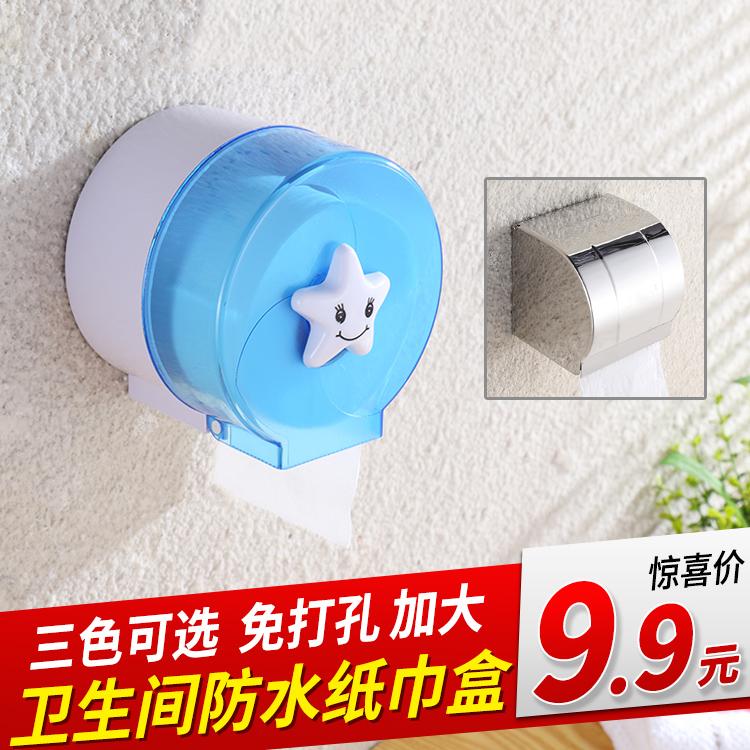 【天天特价】浴室纸巾盒厕纸盒创意卷纸筒卫生间手纸盒防水草纸盒
