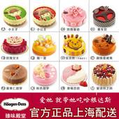 上海市 法国哈根达斯冰淇淋生日蛋糕同城配送送货上门专人速递