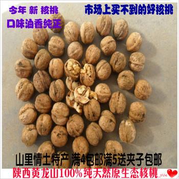 陕西黄龙山原生态丑小鸭核桃今年新核桃新鲜可口不漂散装核桃