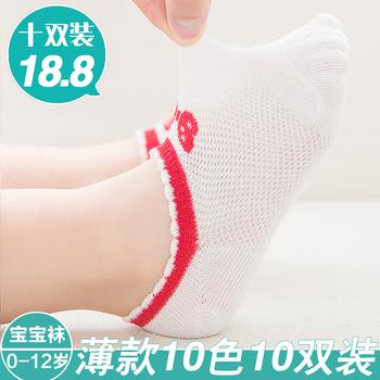 宝宝儿童袜子夏季薄款纯棉男童女
