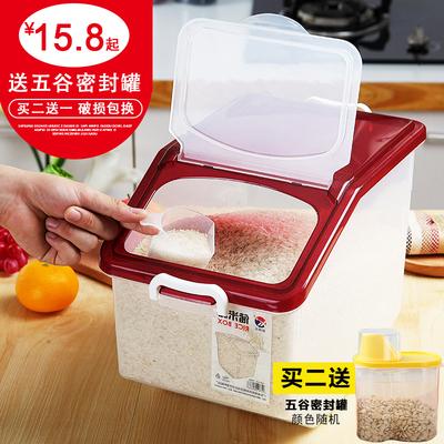 米桶储米箱米缸储面箱 30斤装带盖塑料防虫无毒无味 包邮
