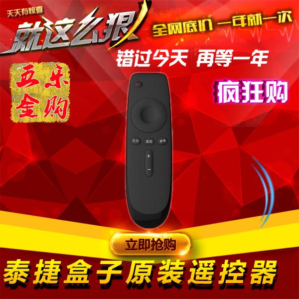 【全新原装】泰捷盒子WEBOX遥控器WE20/20C/20S/30/30PRO 带电池