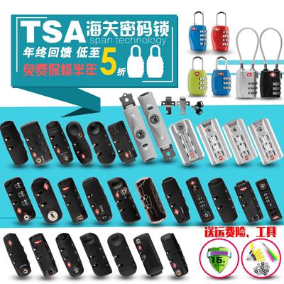 行李箱密码锁配件 拉杆箱旅行箱配件密码锁 密码箱皮箱包锁配件