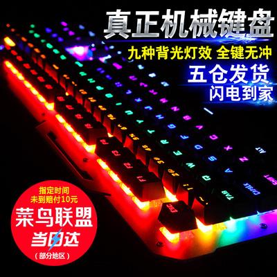 狼蛛收割者机械键盘青轴黑轴红轴茶轴游戏吃鸡电竞电脑笔记本有线