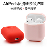 Airpods保护套苹果蓝牙无线耳机充电盒防震硅胶套便携防丢收纳盒