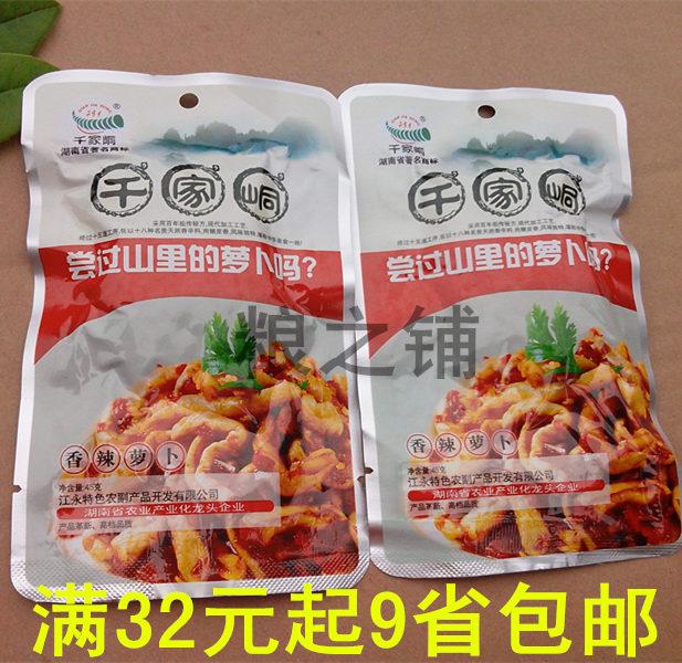 千家峒香辣萝卜 湖南江永特产零食小吃 萝卜干 开胃泡菜下饭菜