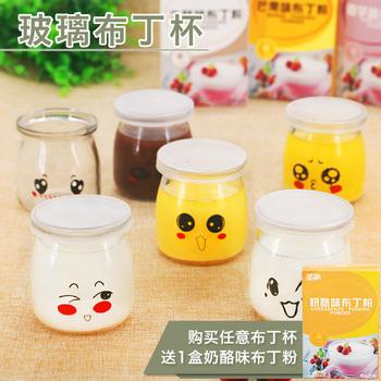 布丁瓶玻璃布丁杯酸奶瓶烘培模具